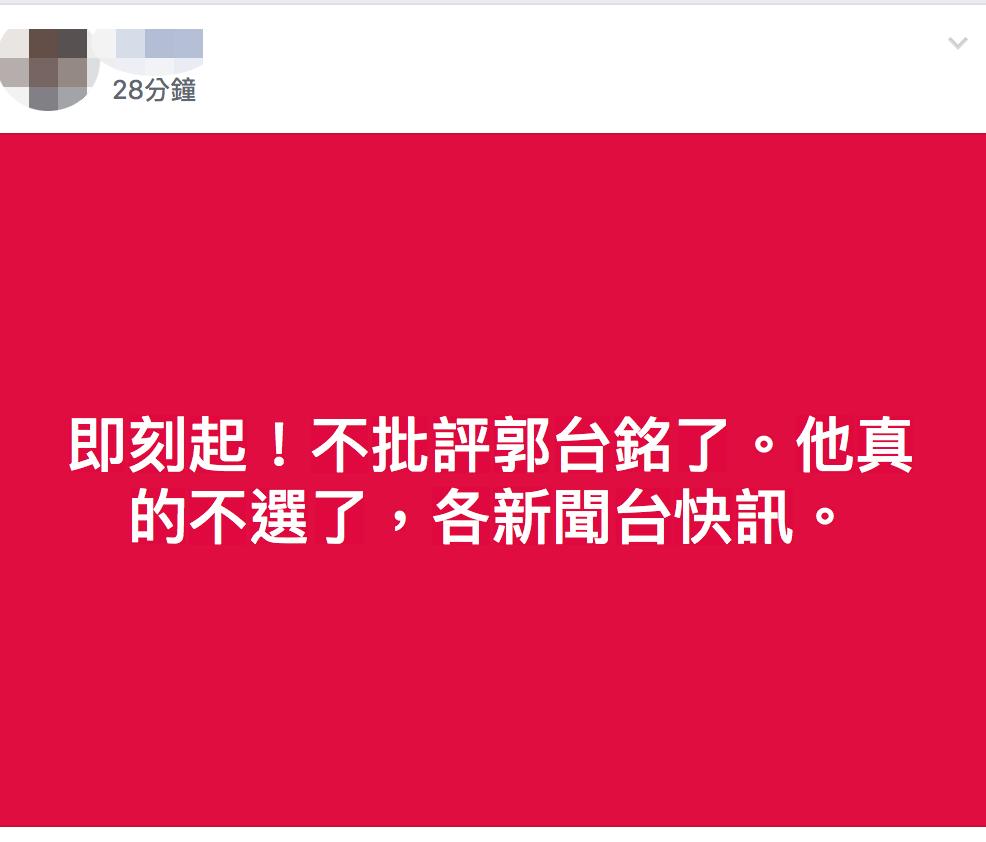 鴻海創辦人郭台銘今晚宣布不參選總統後,開始有韓粉喊出不批評郭台銘。圖/翻攝「韓國...