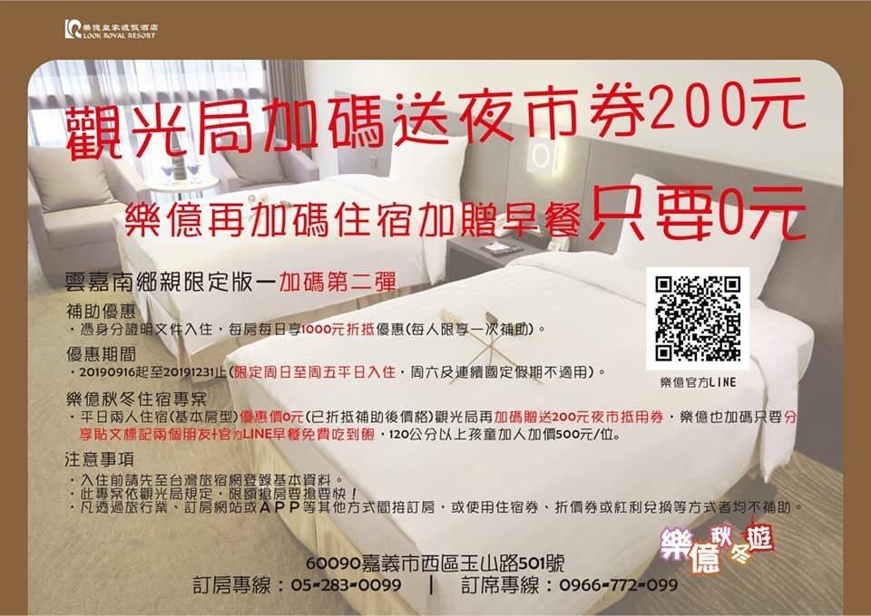 樂億皇家渡假酒店推出0元住宿方案。圖/樂億皇家酒店提供