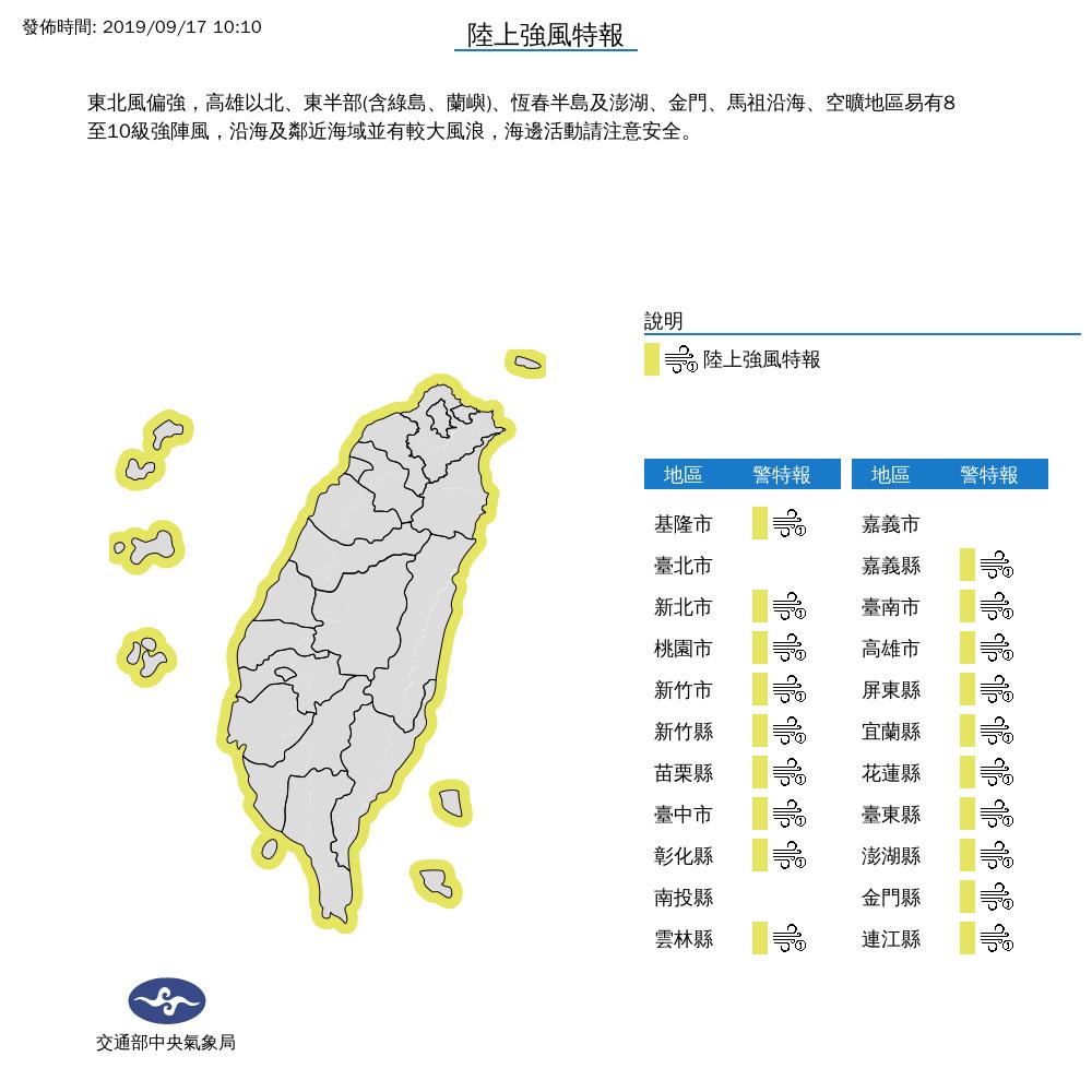 中央氣象局針對19縣市發布陸上強風特報。圖/中央氣象局提供