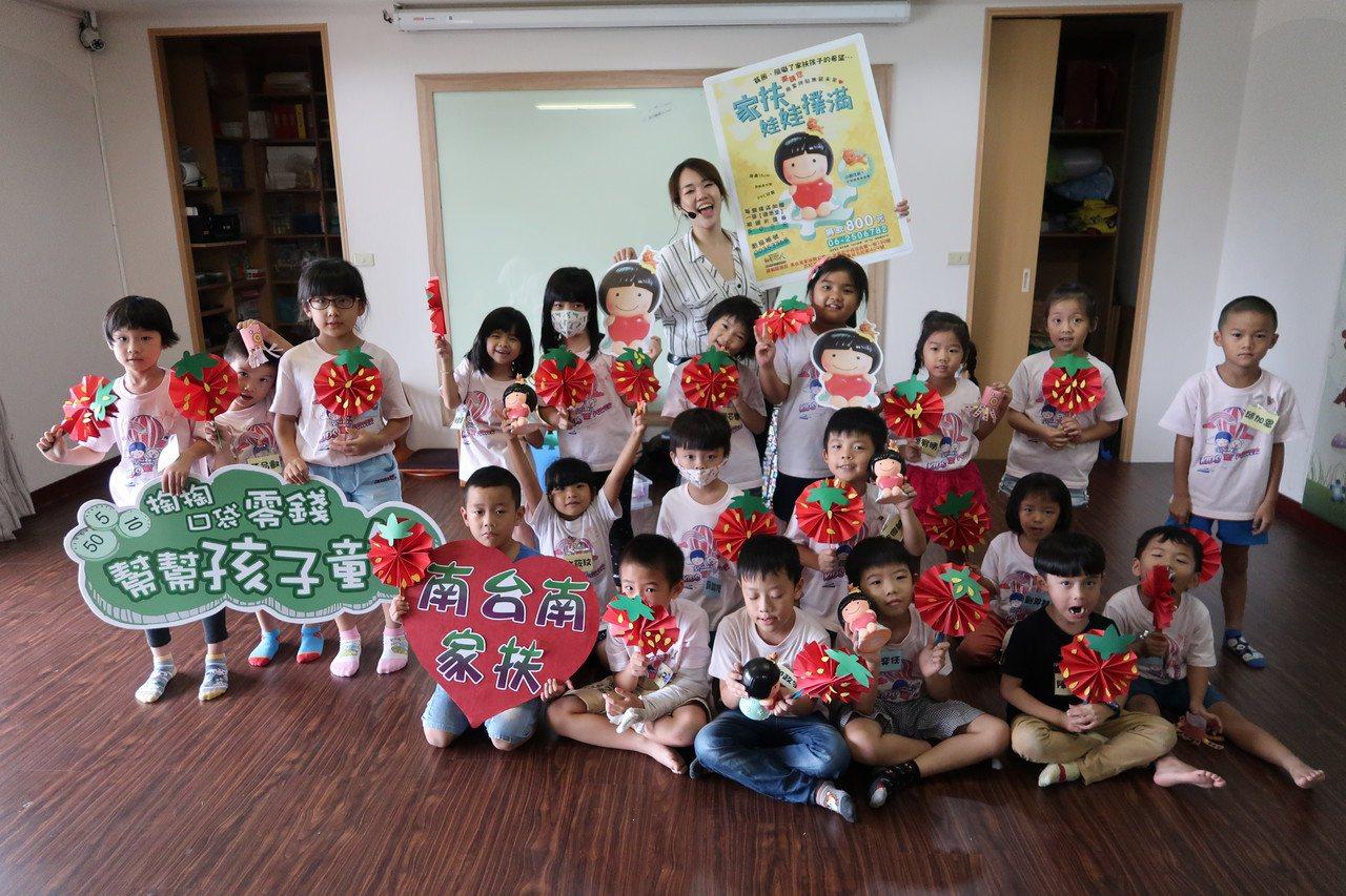 家扶基金會每年推動「無窮世代」助貧計畫。圖/南台南家扶中心提供