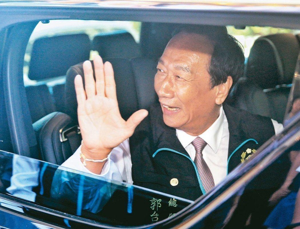 鴻海創辦人郭台銘「揮揮手」決定不選2020總統。圖/本報資料照片