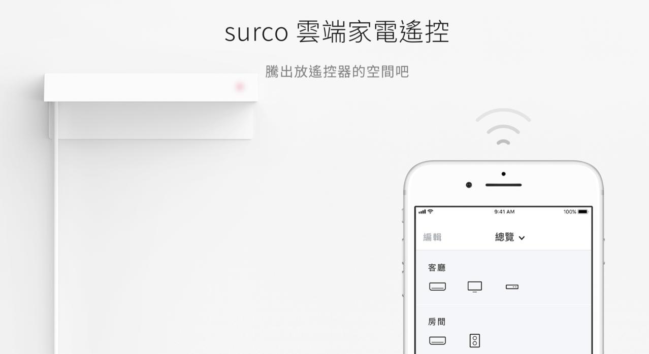 surco雲端家電遙控內建整合5,000個以上家電廠牌,可輕鬆操控各種紅外線家用...