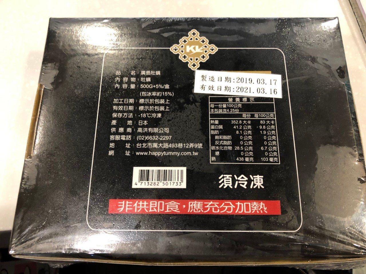 北市衛生局抽驗日本進口食品輻射殘留情況及標示是否合格,發現1件「廣島牡蠣」原產地...