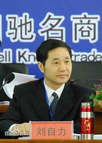 貴州茅台酒廠(集團)有限責任公司前總經理劉自力。圖/取自百度百科。