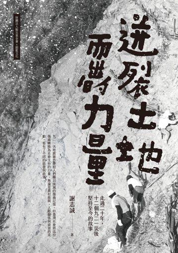 前九二一重建基金會執行長謝志誠,把這20年來,在災區堅守家園的故事集結成冊《迸裂...