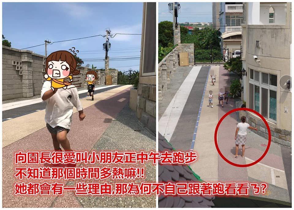 爆料網友表示,拉菲爾幼兒園讓小孩正中午出去跑步害小孩疑似中暑、吃不下飯。圖/截至...