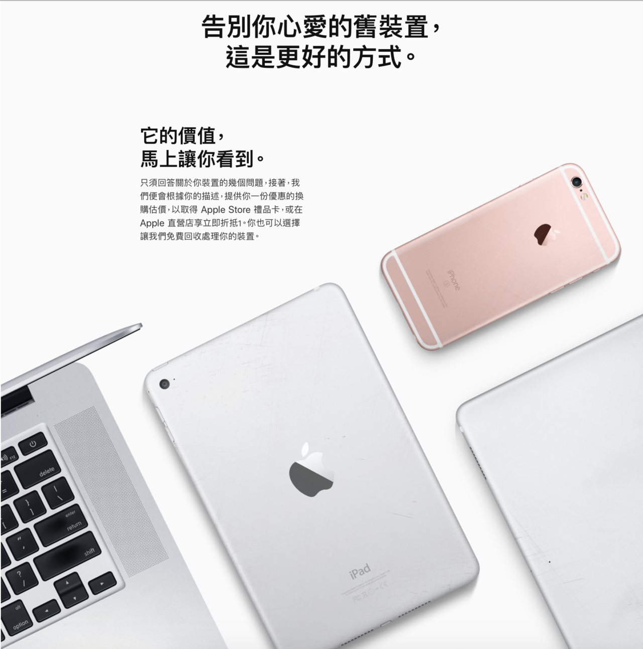 現在在蘋果台灣官網上也可以看到詳細換購資訊,iPhone Xs Max最高可折抵...
