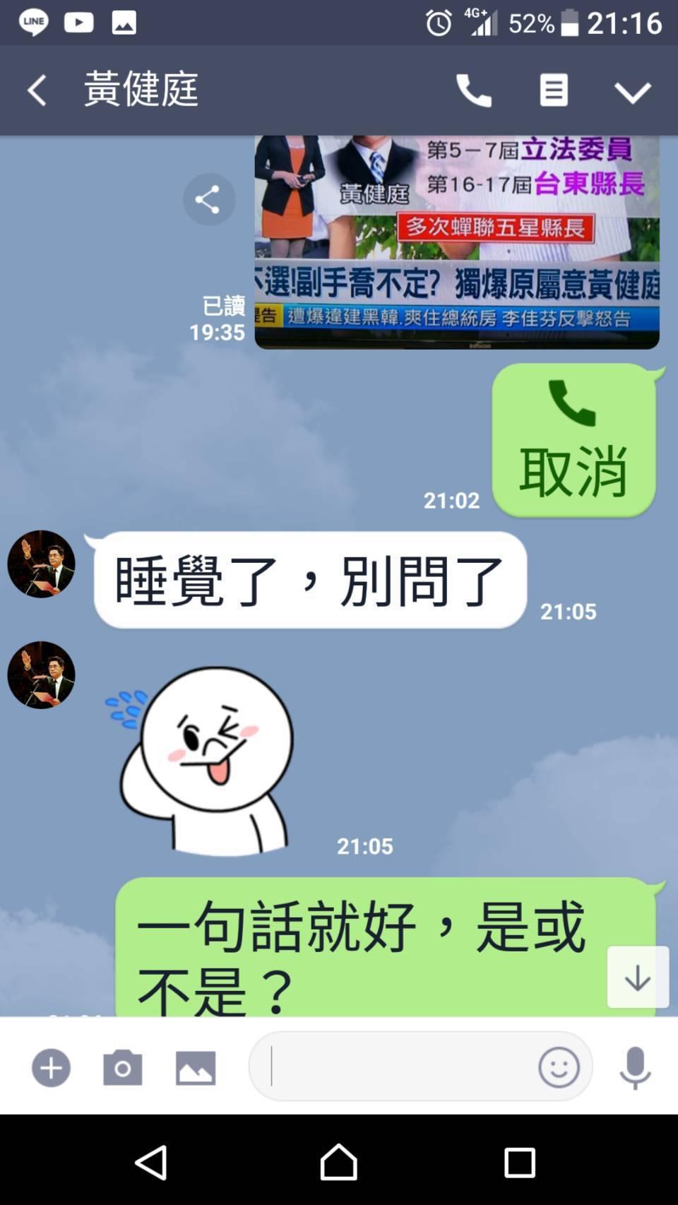 黃健庭傳了LINE要記者「別問了」。記者羅紹平/翻攝