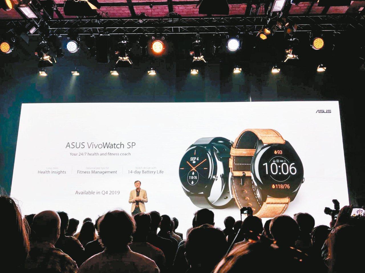 圖為華碩智慧型健康穿戴裝置ASUS VivoWatch SP於IFA展前發表會亮...