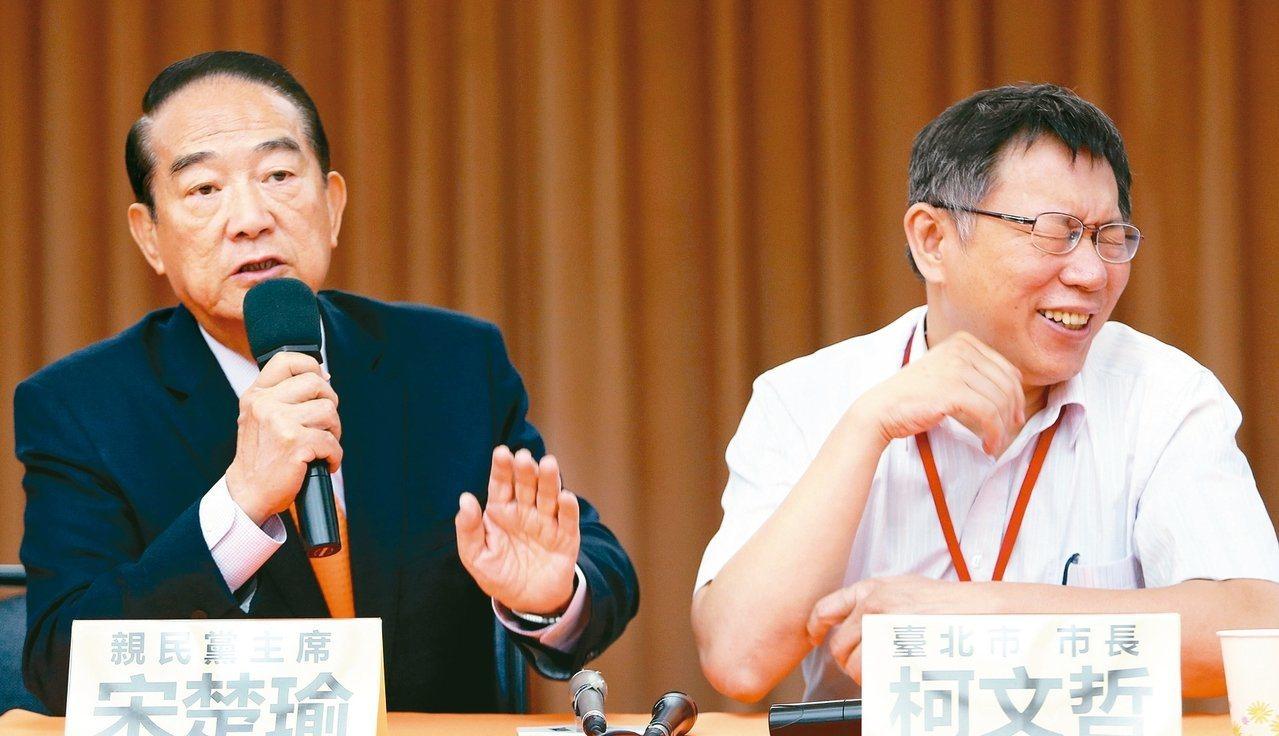 親民黨籍台北市議員黃珊珊今天證實,台北市長柯文哲邀請她擔任副市長,但橘營表示,親...