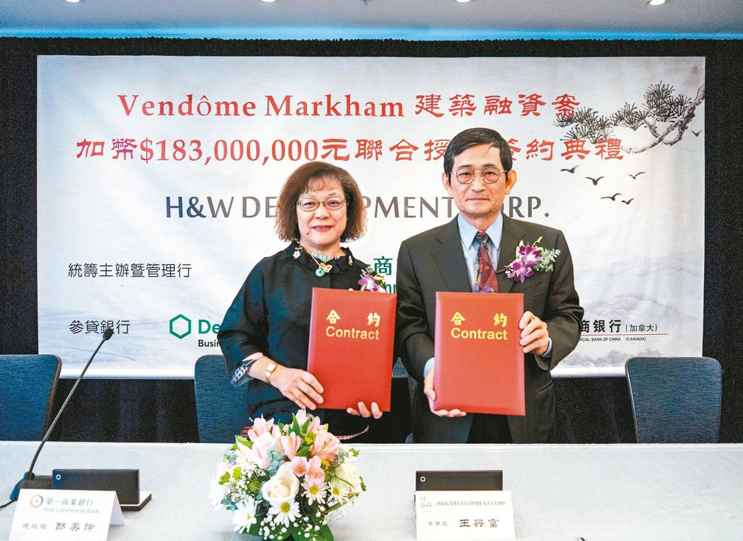 第一銀行主辦加拿大H&W Development Corporation 3.5...