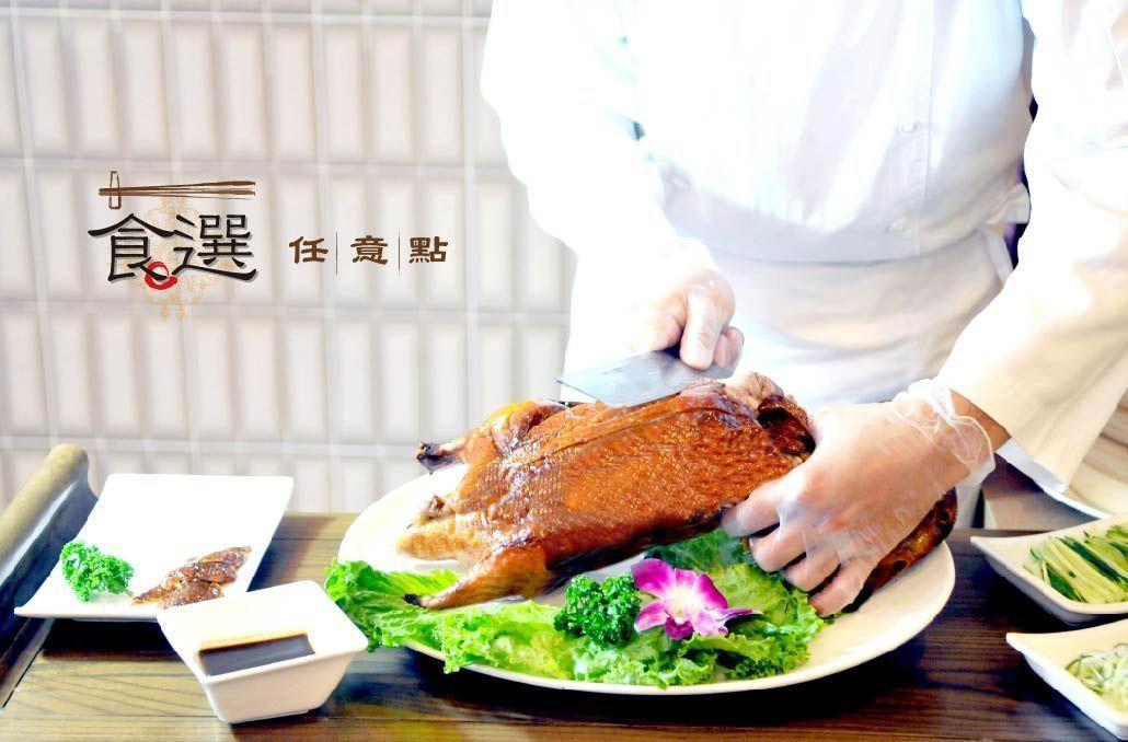 食選任意點-用餐即贈送現切片皮鴨乙份。  台南大飯店 提供