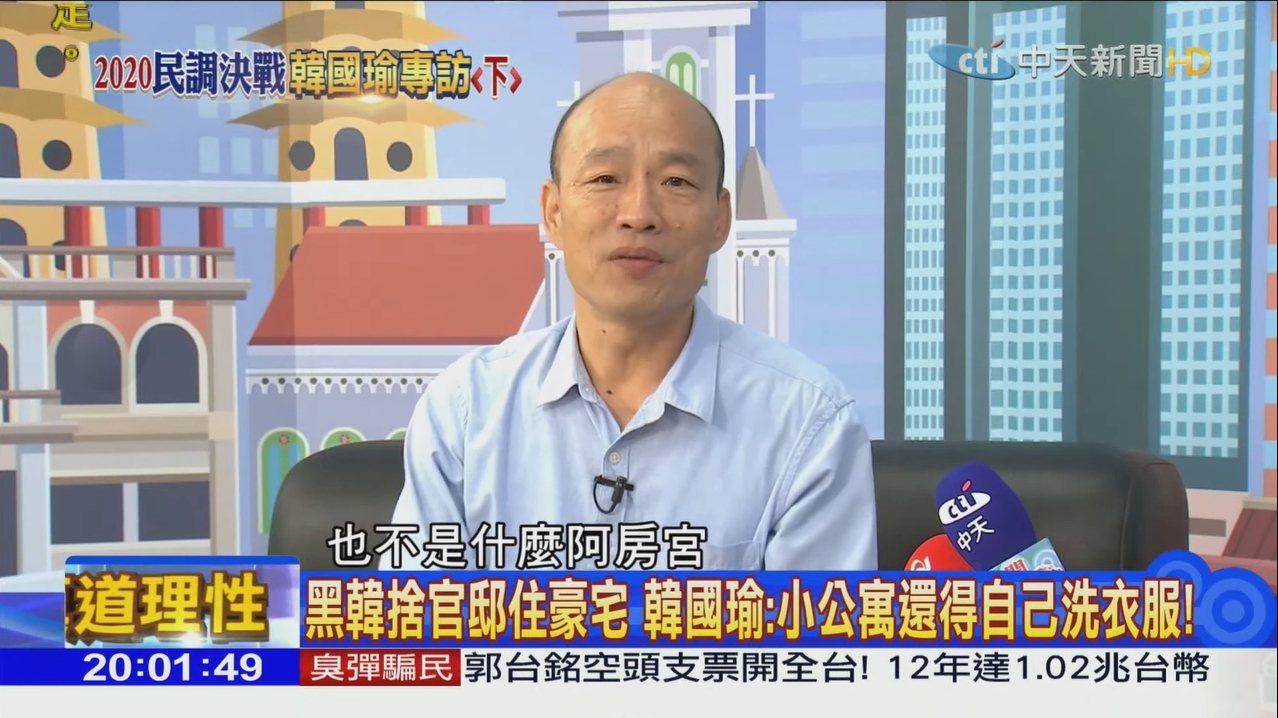 圖為中天電視台「新聞深喉嚨」專訪高市長韓國瑜。記者林伯驊/翻攝