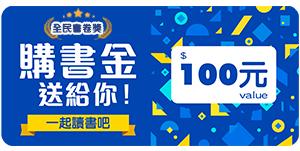 udn會員獨享100元購書金,結帳輸入「GIFT8」立刻抵用。(限量200名)