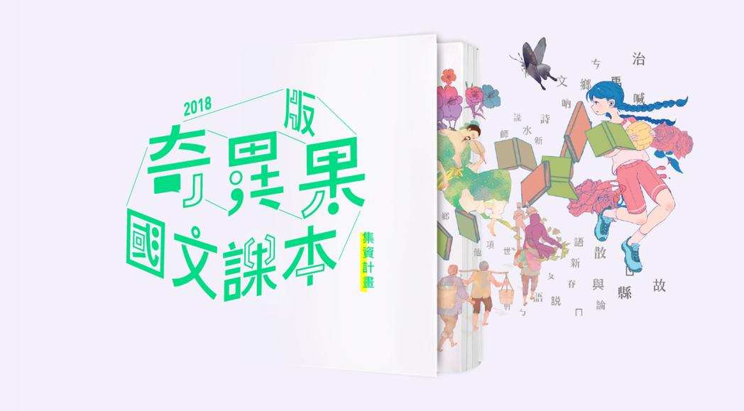 集結奇異果文創、作家朱宥勳、楊翠、陳茻組成的「深崛萌」透過群眾募資推出史上最美的...