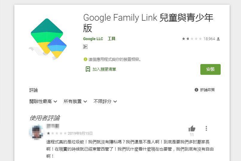 Family Link標榜提供孩子優質內容,卻因為全面的監控引來批評。圖擷自Go...