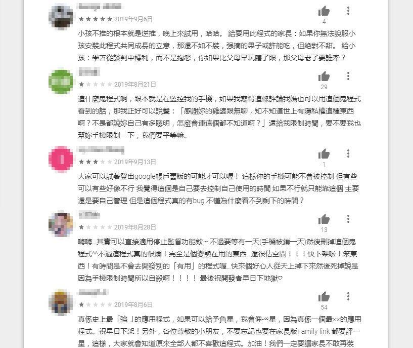 留言區中滿是使用者的負評。圖擷自Google Play