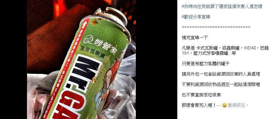 原PO提醒凡是有壓力氣體的罐子都要另外包好,拿給資源回收車人員。 圖擷自網友臉書