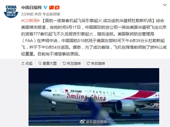 中國國航一架從美赴陸班機起飛不久後引擎起火,事故原因尚不明。圖/取自中國日報網微...