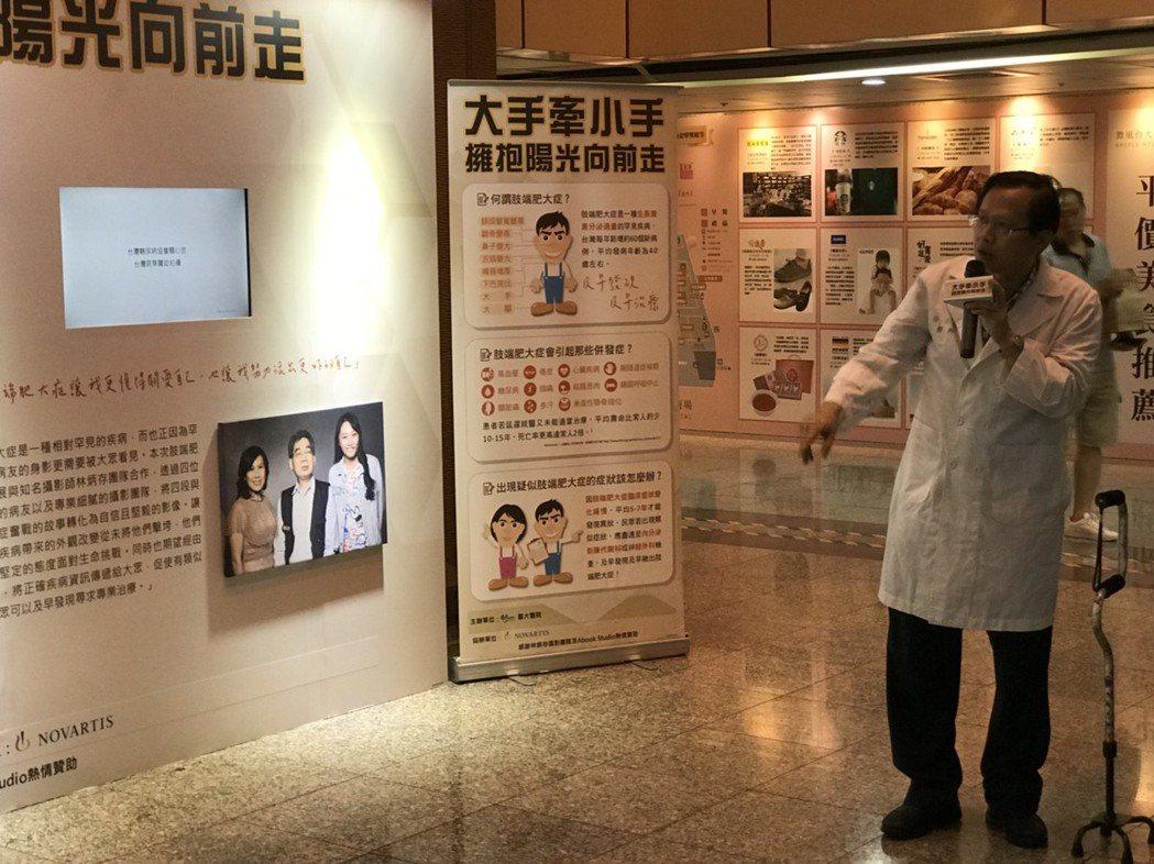 台大醫院內分泌新陳代謝科主治醫師張天鈞表示,肢端肥大症為生長激素過量後,會進一步...