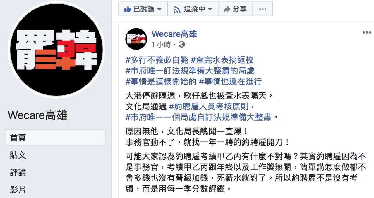 臉書社群「Wecare高雄」指高雄市文化局的「約聘雇人員考核原則」,是威權時期陷...