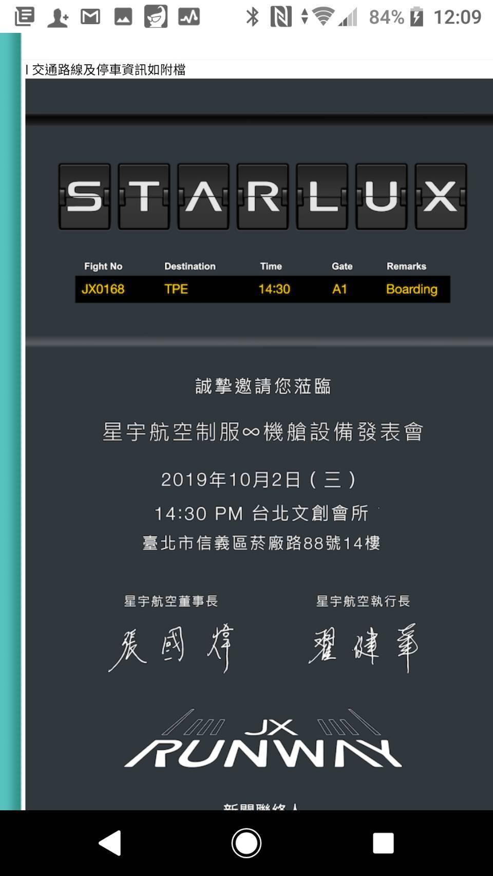 星宇航空全系列制服10月2日發表。 記者黃淑惠/翻攝