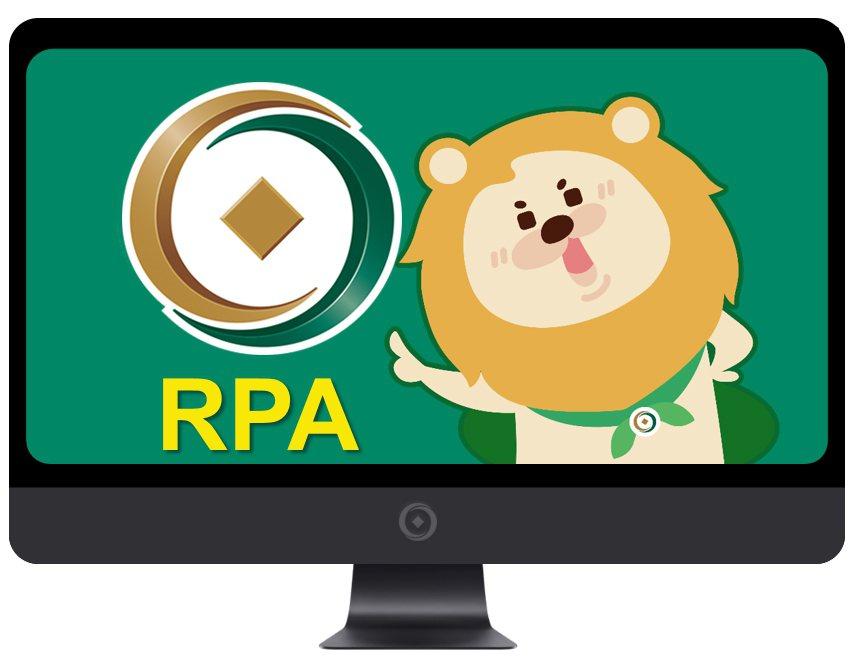 第一銀行機器人流程自動化(RPA)正式上工,提升工作效能,人工作業時間平均減少9...