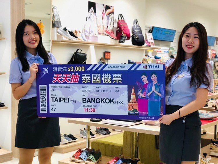 阿瘦皮鞋推出消費單筆滿3,000元,即可抽泰航機票的活動。圖/阿瘦皮鞋提供