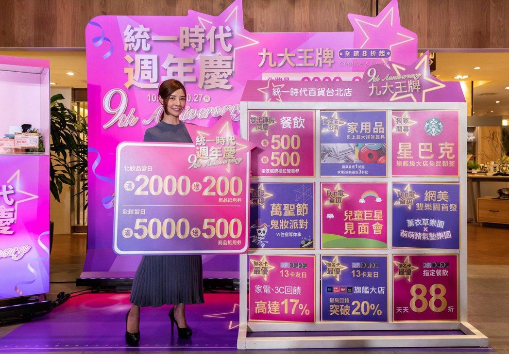 台北統一時代百貨周年慶10/2至10/27展開,維持最好入手的化妝品滿2,000...