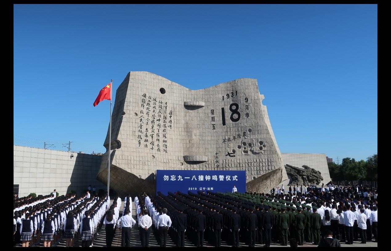 今年是「九一八事變」88周年,瀋陽9月18日上午在「九.一八」歷史博物館舉行撞鍾...