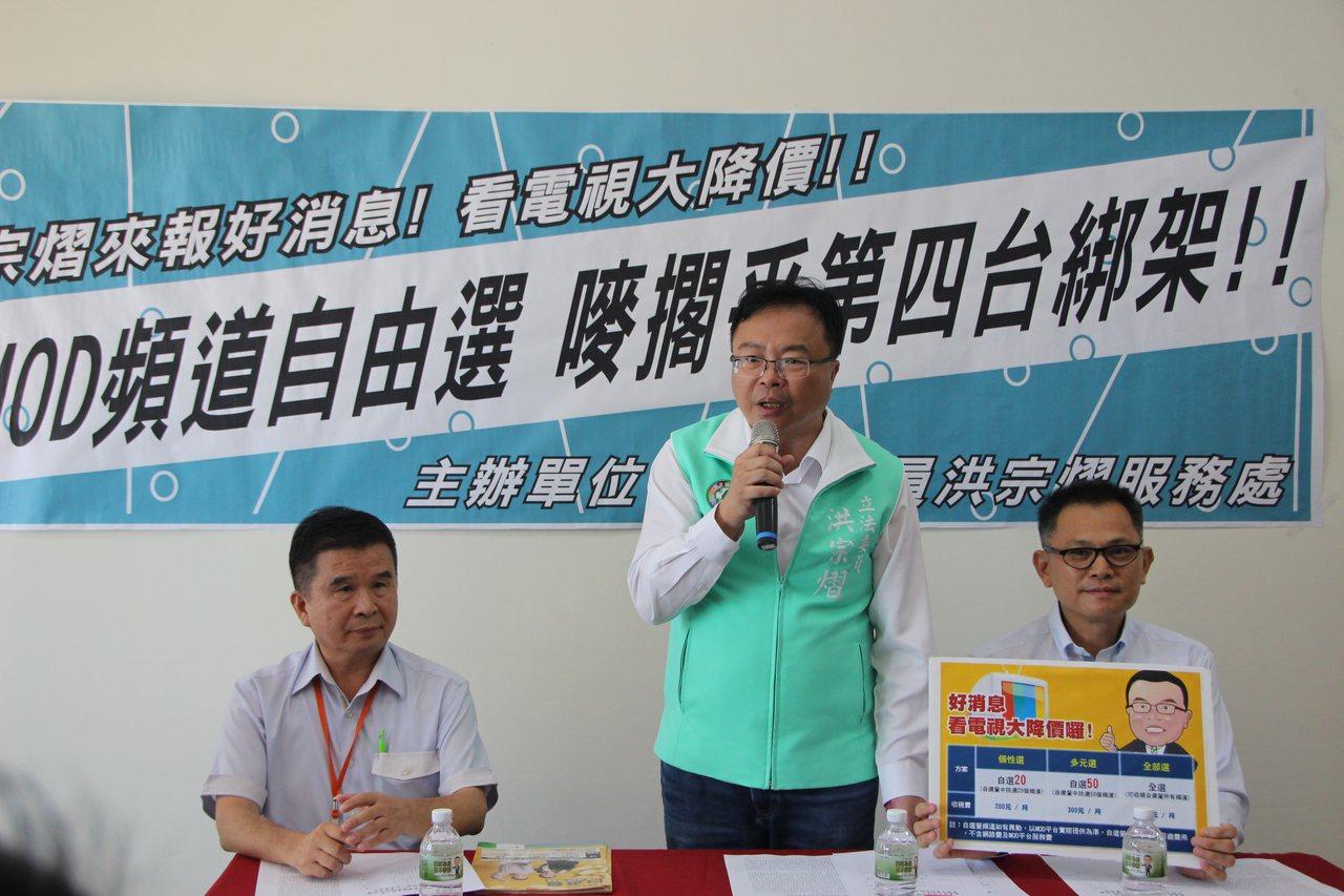 立委洪宗熠(中)今天與中華電信彰化營運鼓勵民眾自主選擇需要的頻道。記者林敬家/攝...