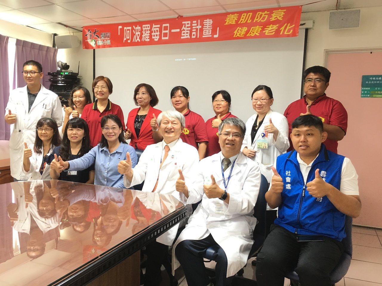 台大醫院雲林分院阿波羅計畫智慧醫療平台今年5月完成100多位65歲以上長者生命徵...
