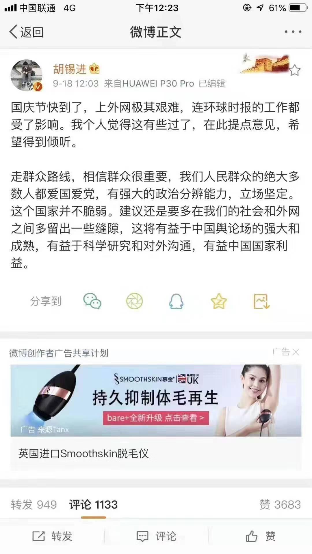 大陸環球時報總編輯胡錫進的微博留言,不久就自刪不見了。(網路截圖)
