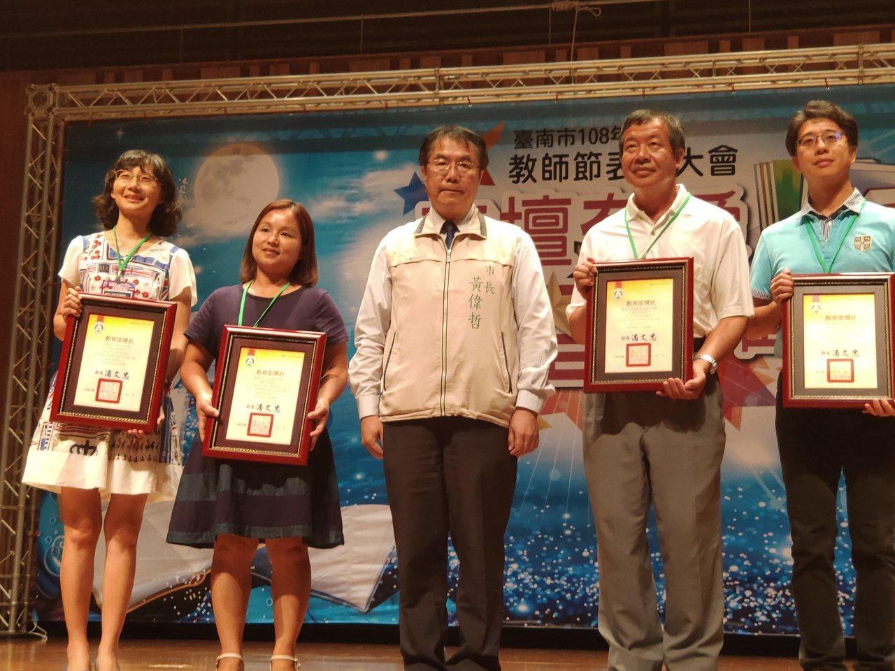 台南市政府教育局今天下午在樹谷園區音樂廳舉行全市108年教師表揚大會,頒獎表揚獲...
