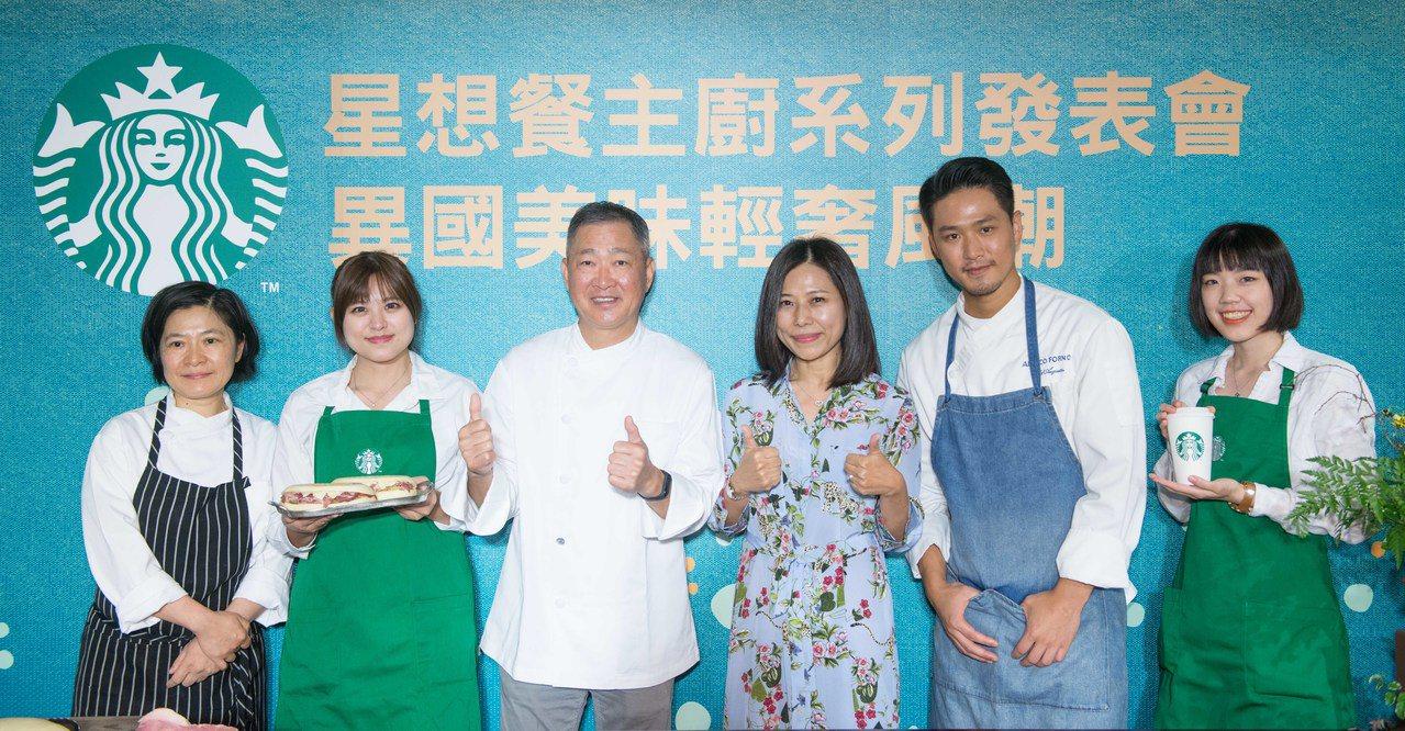 星想餐歡慶周年再創突破,全新推出主廚系列。由左至右,行政主廚吳曉芳、星巴克夥伴、...