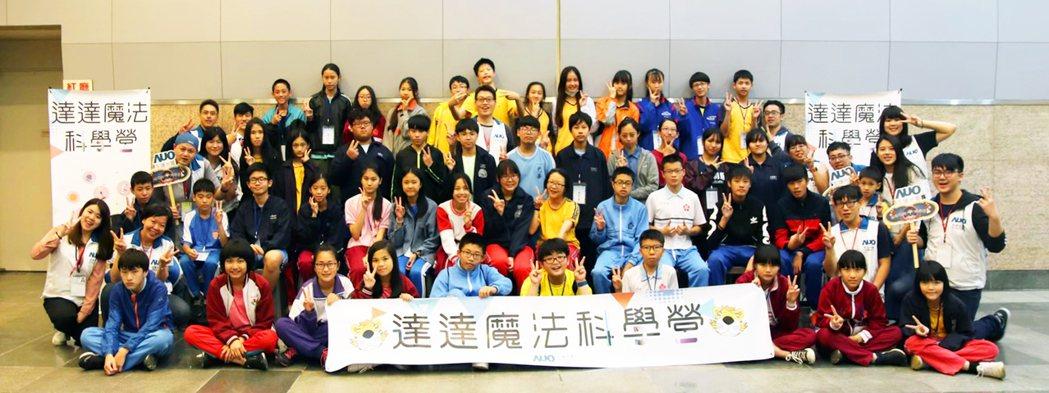 達達魔法科學營三年多來共幫助近2000名學生開拓視野。圖/友達提供