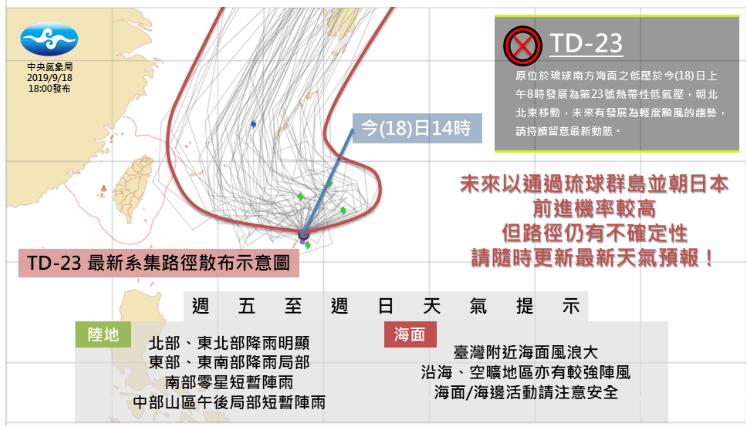 颱風塔巴快生成,氣象局提醒未來幾天民眾要注意下雨及天氣變涼。圖╱氣象局提供