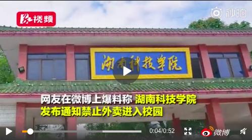 湖南科技學院翻查學生書包查外賣,連水果、奶茶都不放過。網友紛紛質疑大學與學校食堂...