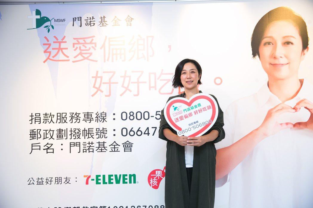 黃韻玲今出席門諾基金會的「送愛偏鄉,好好吃飯」公益短片發表記者會。圖/門諾基金會