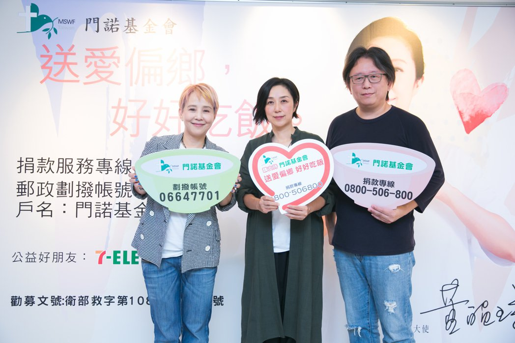 李明依(左起)、黃韻玲與導演楊力州關懷長照,呼籲好好吃飯。圖/門諾基金會提供