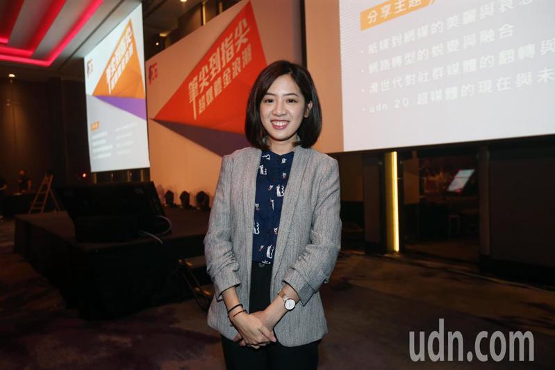 「學姐」黃瀞瑩今天下午出席聯合新聞網(udn.com)20周年慶祝活動,以滑世代對社群媒體的翻轉與逆襲為題演講。記者蘇健忠/攝影