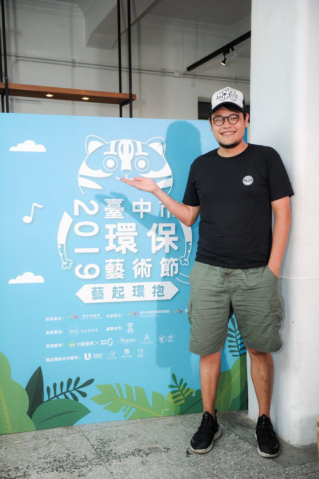 蘇打綠團長阿福擔任「臺中市環保藝術節」策展人。圖/臺中市環保藝術節提供