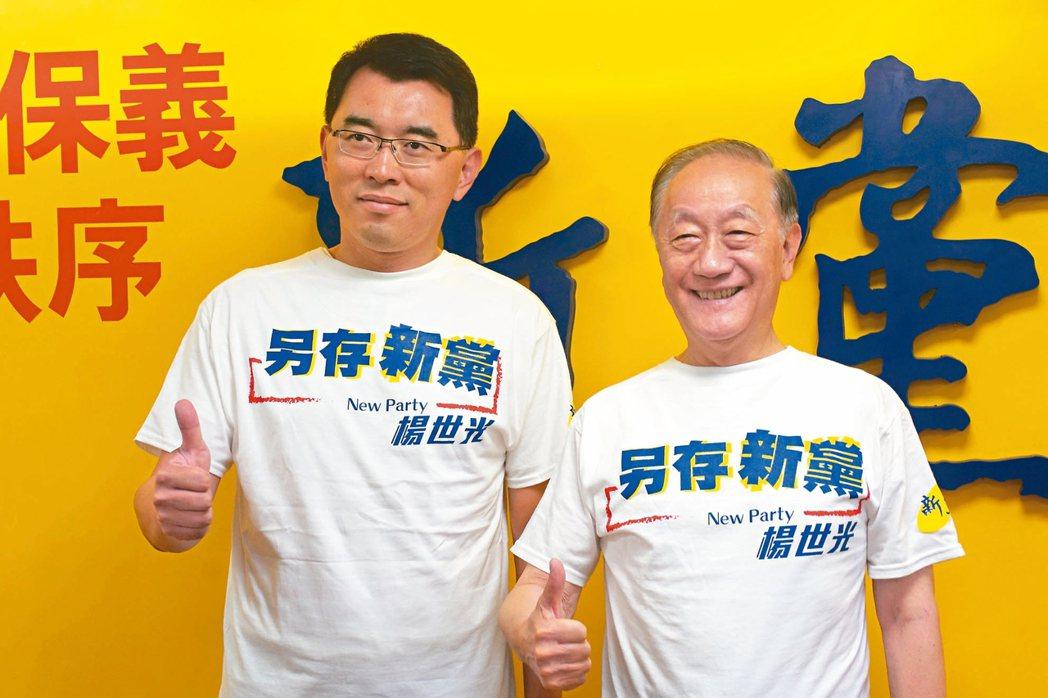 新黨總統參選人楊世光(左)與黨主席郁慕明,打出「另存新黨」口號。 記者程嘉文/攝...