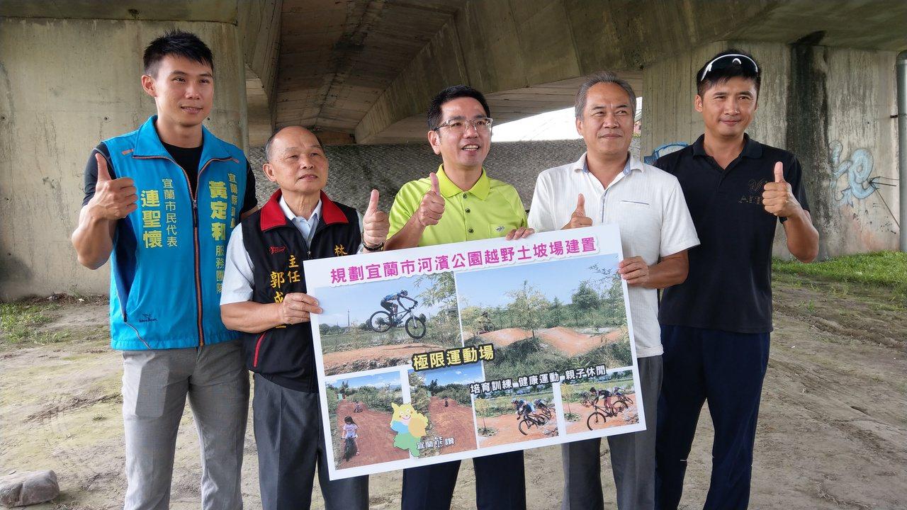 宜蘭市公所將在宜興橋下打造越野土坡場。 記者戴永華/攝影