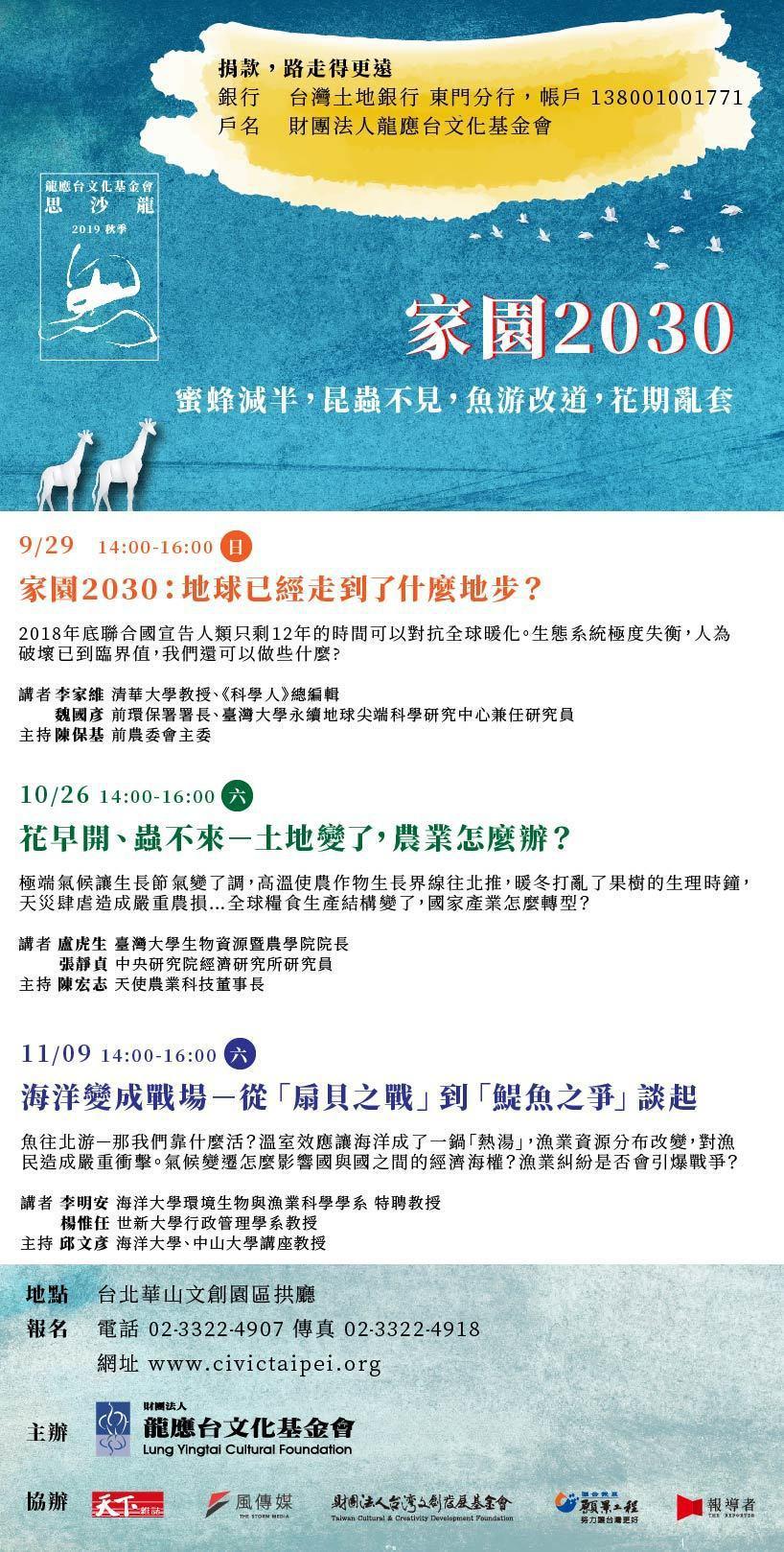 圖/龍應台文化基金會提供 龍應台文化基金會提供