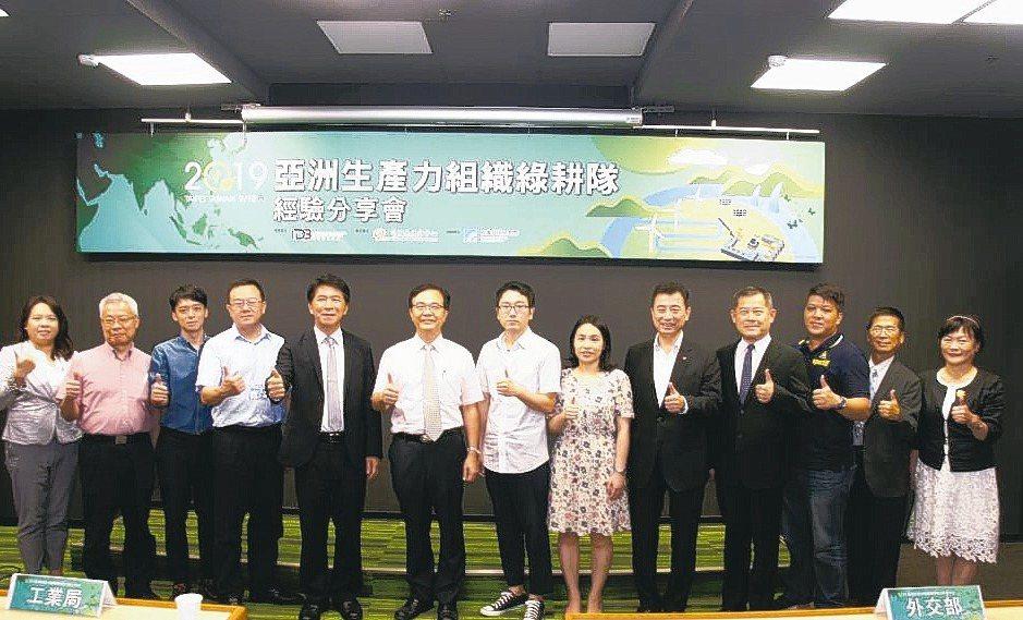 工業局副組長陳良棟(左六)與綠耕隊團隊於「亞洲生產力組織綠耕隊經驗分享會」合影。...