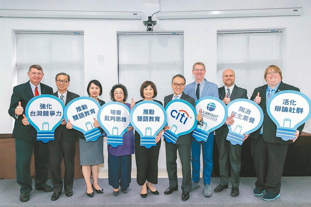 花旗(台灣)銀行攜手重量級組織,推動台灣英語辯論教育。 花旗銀行/提供