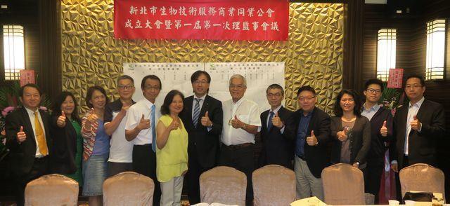 新北市生物技術服務商業公會首任理事長廖天倫(中)與新任理監事合影。 陳華焜/攝影
