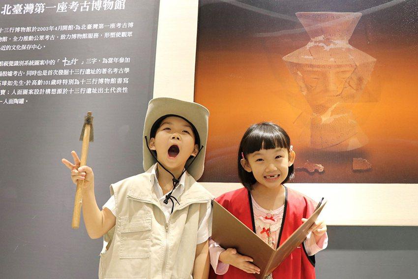 秒殺活動「小小考古學家」和「小小館長」強勢回歸。 十三行博物館/提供