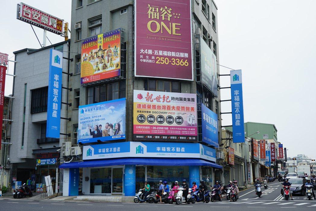 幸福家不動產大同店座落於台南市大同路五叉路口。 業者/提供